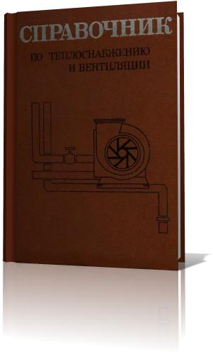 Справочник по вентиляции