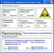 программа для коррекции показаний газовых счетчиков