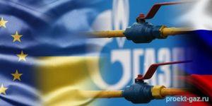 В ЕК требуют от России долгосрочного транзита газа для Украины, в Киеве не верят
