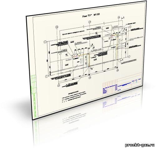 Газоснабжение отопительного оборудования
