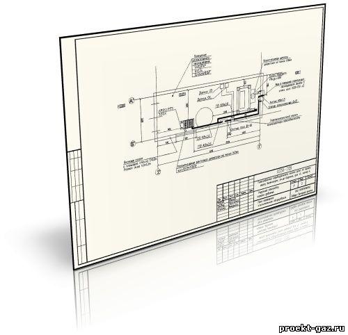 Проект внутреннего газоснабжения производственной базы