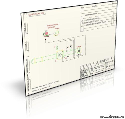 Типовой проект узла учета газа