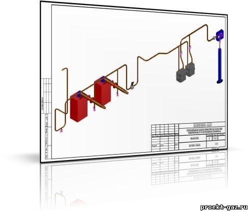 газоснабжение в 3D