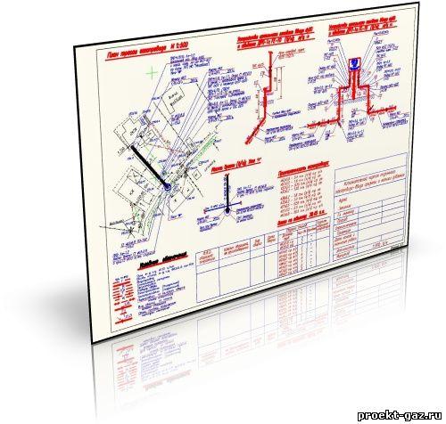 Исполнительный чертеж и черновая сварочная схема газопровода-ввода среднего и низкого давления к жилому дому с...