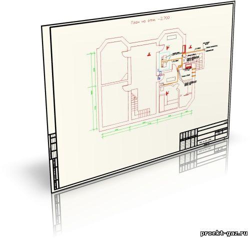 газоснабжения жилого дома с газовыми котлами