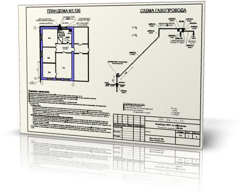 Проект прошел согласование.  Содержание: Общие данные; План сети; Профиль газопровода; План дома; Схема газопровода...