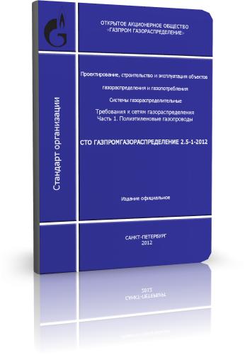СТО 2.5-1-2012 Часть 1