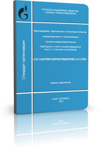 СТО ГАЗПРОМ ГАЗОРАСПРЕДЕЛЕНИЕ 2.5-2-2012