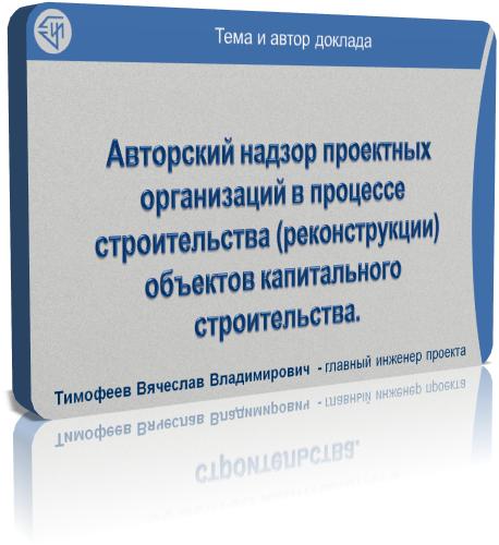 Авторский надзор проектных организаций