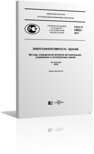 ГОСТ Р 54862-2011