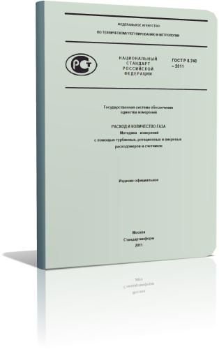 Методика измерений с помощью турбинных, ротационных и вихревых расходомеров и счетчиков