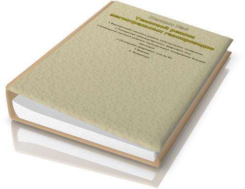 Лекции по дисциплине Технологические процессы энергетических систем
