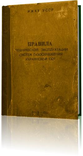 РТМ 204 УССР 059-80 Правила технической эксплуатации систем газоснабжения УССР