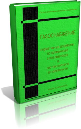 Справочник по монтажу и проектированию сигнализаторов загазованности