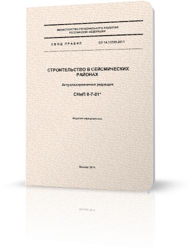 СНиП II-7-81 СТРОИТЕЛЬСТВО В СЕЙСМИЧЕСКИХ РАЙОНАХ