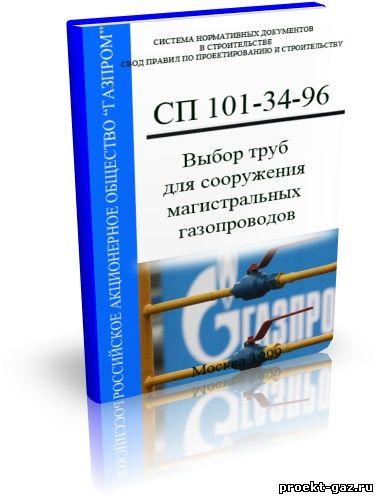 СП 101-34-96 Выбор труб для сооружения магистральных газопроводов