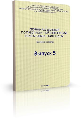 Сборник разъяснений по предпроектной и проектной подготовке строительства (вопросы и ответы). Выпуск 5
