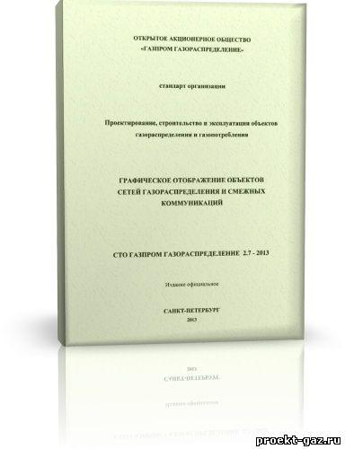 сто газпром газораспределение 2.7-2013