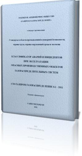 СТО ГАЗПРОМ ГАЗОРАСПРЕДЕЛЕНИЕ 8.1 - 2011