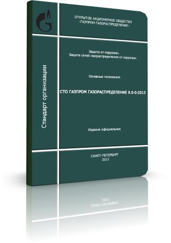 СТО ГАЗПРОМ ГАЗОРАСПРЕДЕЛЕНИЕ 9.0-0-2013