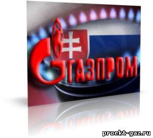 Газпром предложил Словакии низкие цены на газ