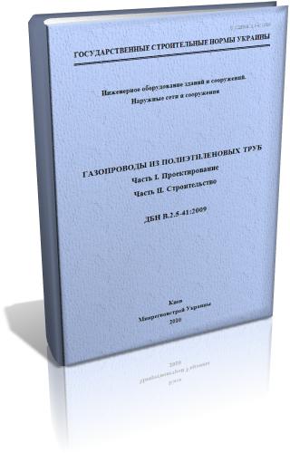 ДБН В.2.5-41-2009