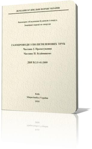 ДБН В.2.5-20-2001 - ГАЗОСНАБЖЕНИЕ - doc