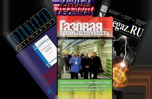 Газовые журналы читать онлайн
