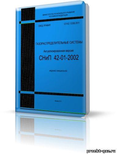 СНиП 42-01-2002