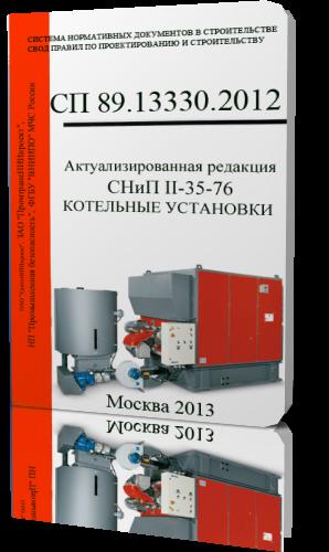 СП 89.13330.2012
