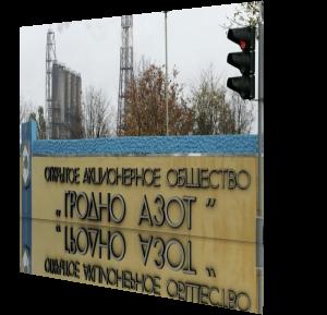 «Газпром» построит азотный комплекс в Гродно