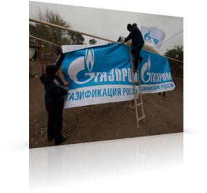 Газпром» опустился на две позиции в рейтинге крупнейших компаний мира