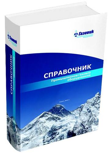 Промышленное газовое оборудование. Справочник. Газовик. 2013