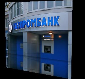 Переговоры между Национальным расчетным депозитарием и представителем Газпромбанка