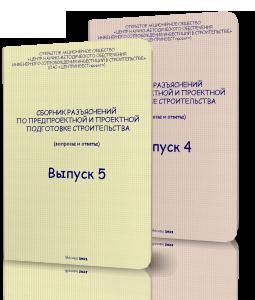 Сборники разъяснений по предпроектной и проектной подготовке строительства