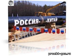 Газпром и CNPC договорились о цене российского газа для Китая
