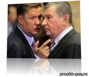 Газпром и Роснефть обязали раскрыть доходы и расходы