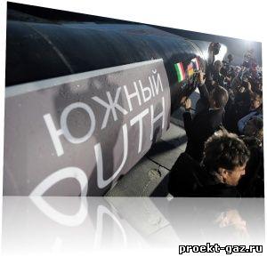 """Газпром подписал соглашение о транспортировке газа по """"Южному потоку"""""""