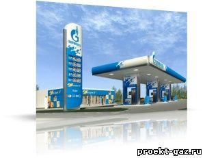 Газпром задумал в десять раз увеличить количество АГЗС в России