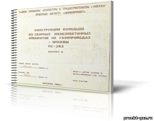 ПС-263 Выпуск 2