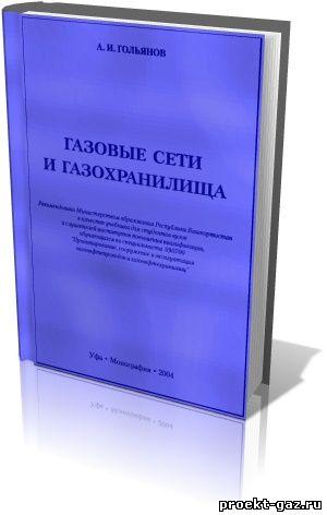 Газовые сети и хранилища. А. И. Гольянов. 2004г.