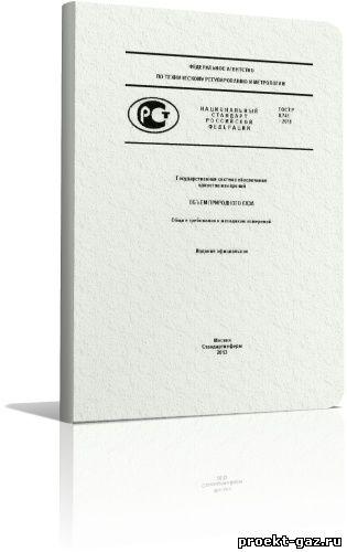 ГОСТ Р 8.741-2011