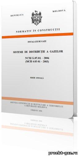 NCM G.05.01 – 2006 (МСН 4.03-01 – 2003)