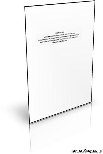 Перечень исполнительно-технической документации