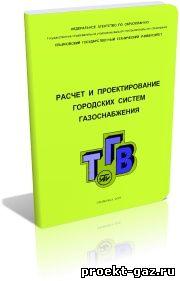 Расчет и проектирование городских систем газоснабжения  Расчет и проектирование городских систем газоснабжения Методические указания к курсовому проекту Ульяновск 2005г