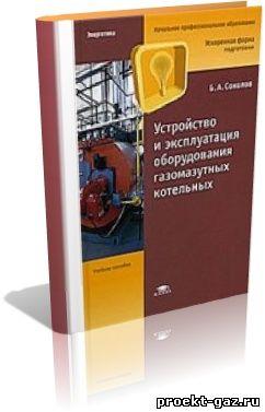 соколов устройство и эксплуатация оборудования газомазутных котельных скачать pdf