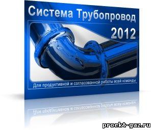 Система Трубопровод 2012 Газораспределение